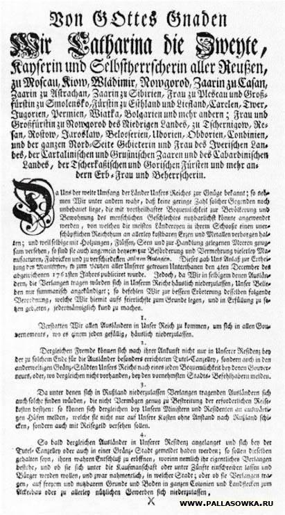 Manifest der Zarin Katharina II. vom 22. Juli 1763