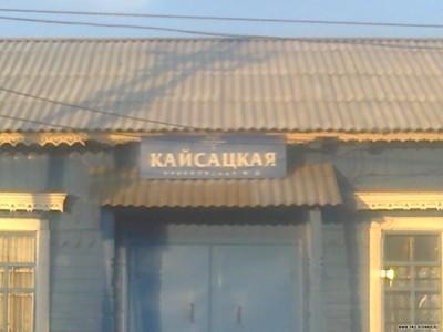 вокзал станции Кайсацкая