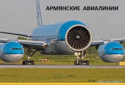 Армянские Авиалинии