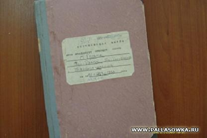 метрическая книга палласовского района