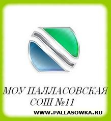 МСОШ 11