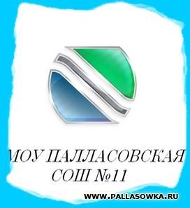 МСОШ №11