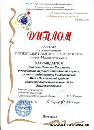 "Ребята из НОУ ""ИМПУЛЬС"" школы №2 стали лауреатами"