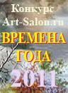 Международный конкурс художников времена года