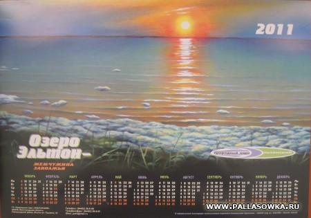 Издан календарь с картиной Палласовского художника